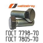 Болты шестигранные кл.пр. 5.8 ГОСТ 7798-70 (7805-70)